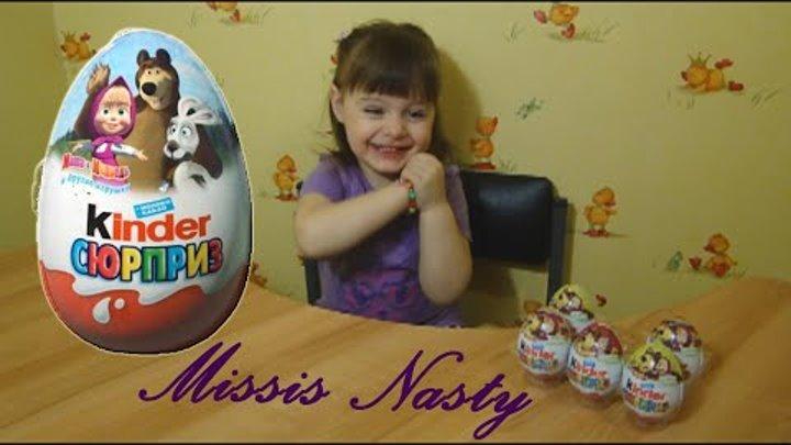 Открываем Киндер сюрпризы серию Маша и Медведь Opening Kinder surprises series Masha and the Bear