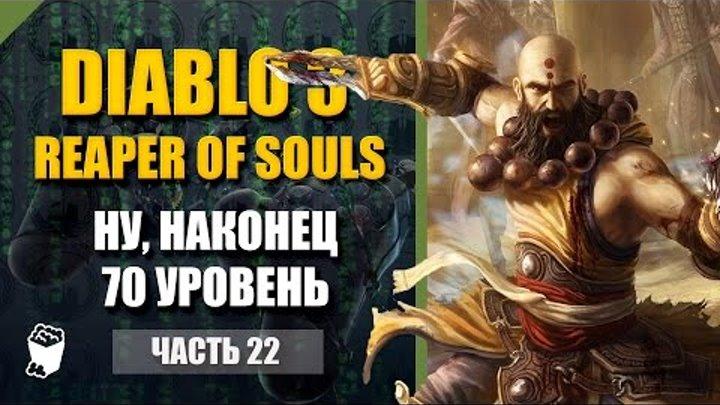 Diablo 3: Reaper of Souls #22, МОНАХ, 7 сезон, СЛОЖНОСТЬ ИСТЯЗАНИЕ, Калдей, Ну наконец 70 уровень