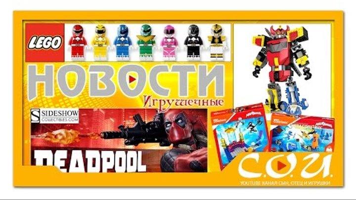 Игрушечные Новости | Power Rangers от LEGO и Mega Construx, а также об анонсах коллекционных фигурок