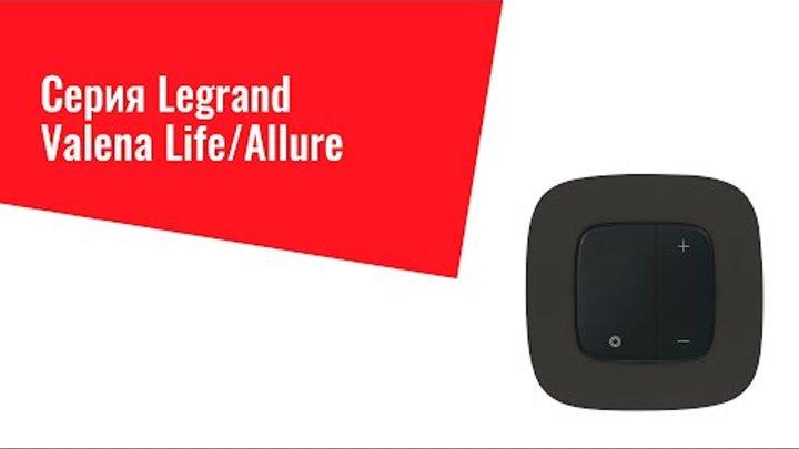 Презентация серии электроустановочных изделий Valena Life/Allure: новое поколение в электротехнике