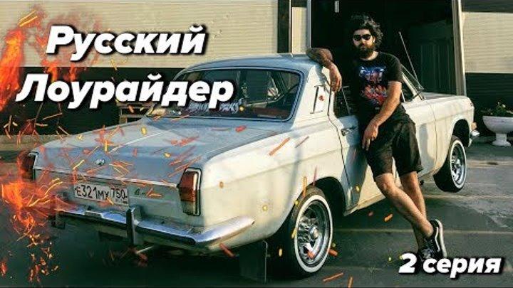 Русский Лоурайдер. 2 серия. Первые шаги.
