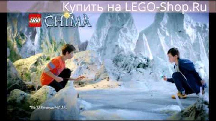 ЛЕГО Чима 2014: Огонь и Лед|LEGO Chima 2014