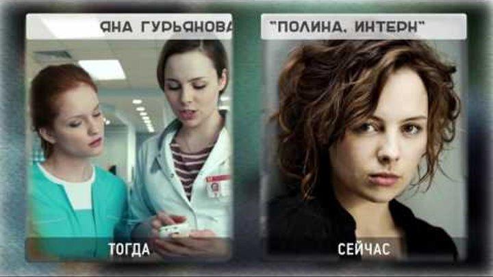 Актеры сериала Интерны спустя годы