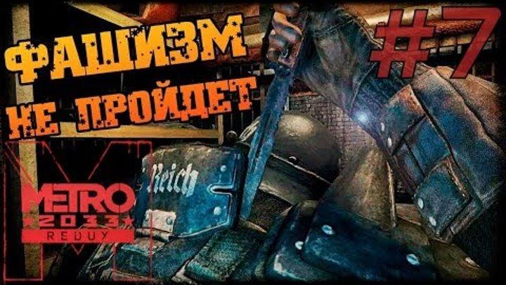 Metro 2033 redux: Прорываемся через фашиков в Полис | прохождение игры про постапокалипсис