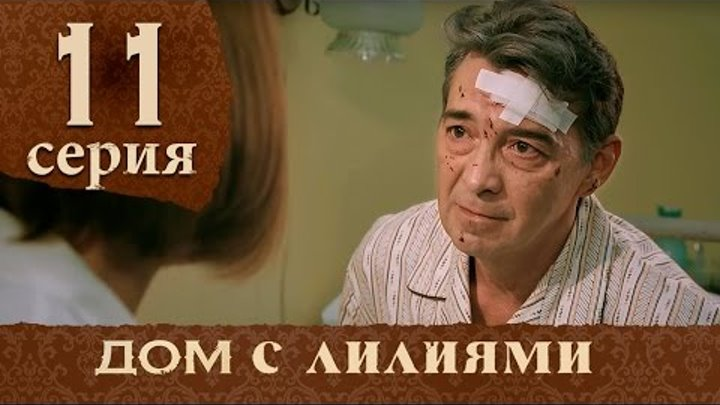 Дом с лилиями. Серия 11. House with lilies. Episode 11.