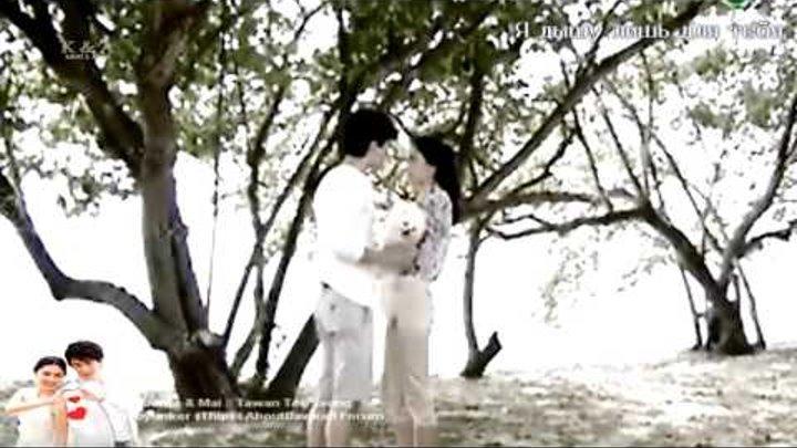 [OST Tawan Tor Saeng] Dome Pakorn Lam - Light of My Heart (рус.саб)