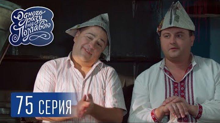 Однажды под Полтавой. Замкнутый круг - 5 сезон, 75 серия | Комедия 2018