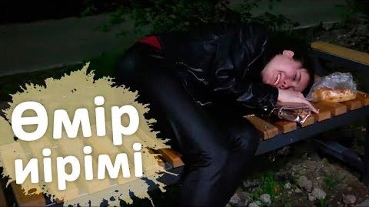 Өмір иірімі: Жүкті болып қалған студент қыздың тағдыры ➠ERLAN ADYLJANOV