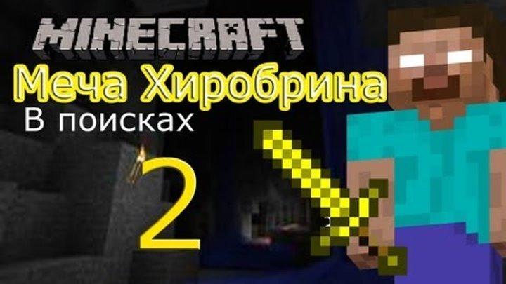 Minecraft: В поисках меча Хиробрина - серия 2 (Minecraft Machinima)