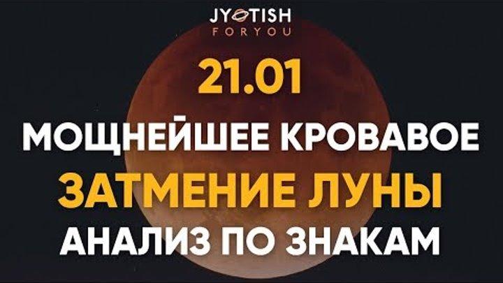 21.01 Мощнейшее Кровавое затмение Луны. Анализ по знакам.