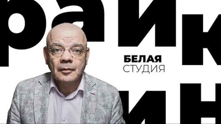 Константин Райкин / Белая студия / Телеканал Культура
