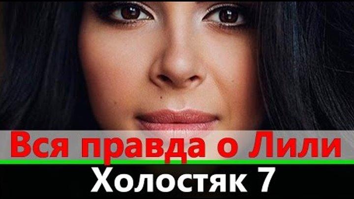 Вся правда о Лиле Солтановой | Холостяк 7 СТБ