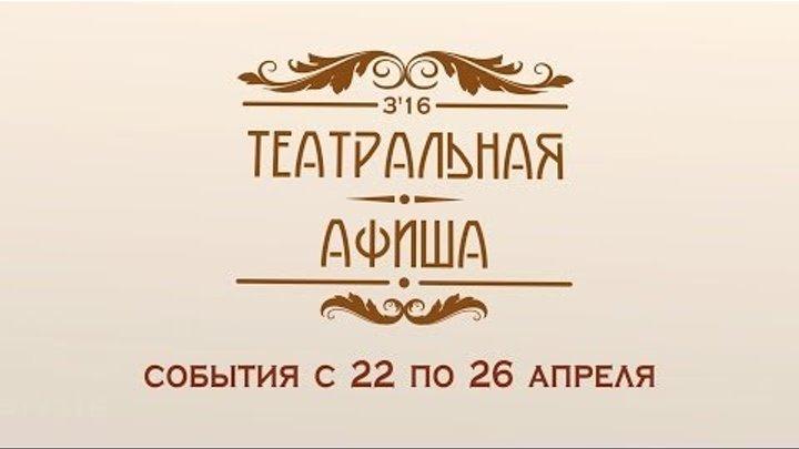 Театральная Афиша 3'16. События 22 - 26 апреля