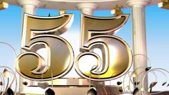 55 лет анимация цифры, февраля