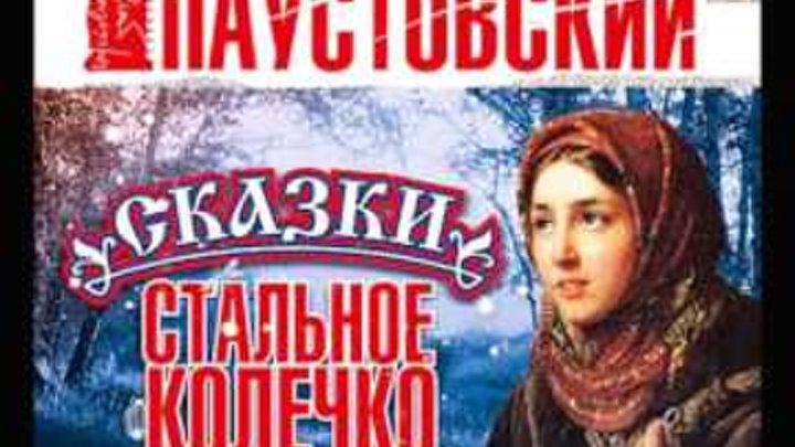Стальное колечко. Паустовский К. Аудиокнига. читает Бордуков А.
