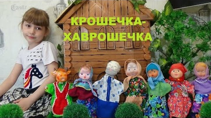 КРОШЕЧКА-ХАВРОШЕЧКА Русская народная сказка KROSHECHKA-HAVROSHECHKA Russian folk tale for kids
