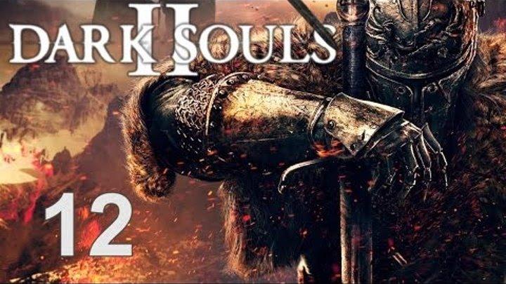 Dark Souls 2 прохождение с Карном. Часть 12 - Драконий всадник