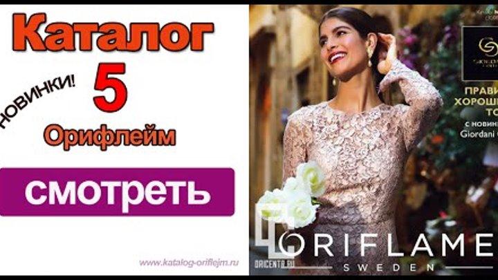 Каталог Орифлейм 5 2015 Россия. Смотрите онлайн. Весенние новинки