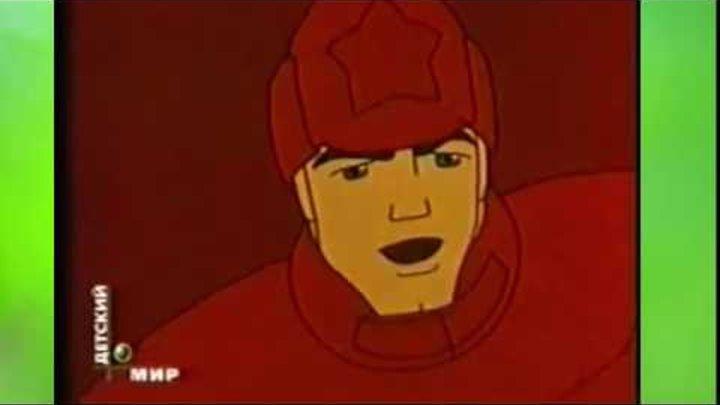 Советские мультфильмы 60 годов Мальчиш Кибальчиш
