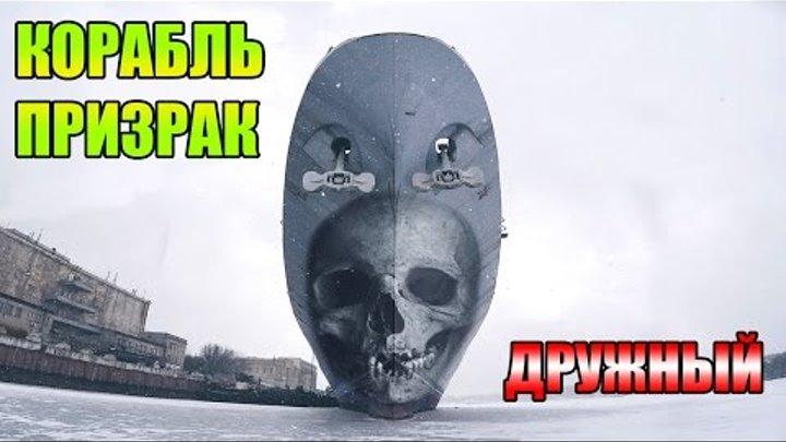 """Корабль-призрак """"Дружный"""" / Russian Ghost Ship"""