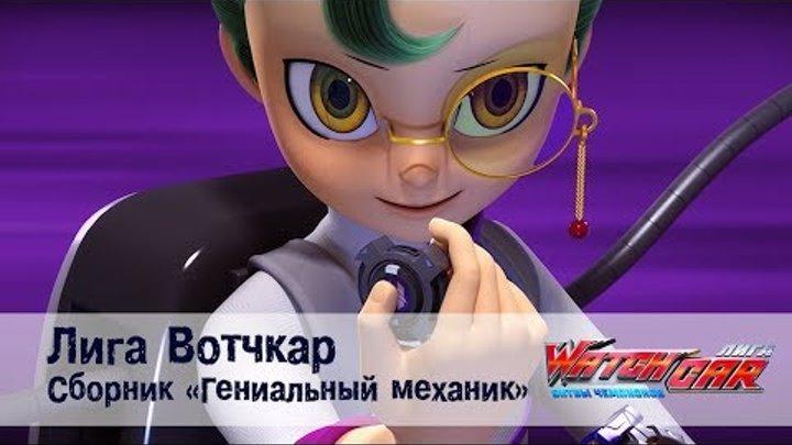 Лига Вотчкар - Гениальный механик - СБОРНИК