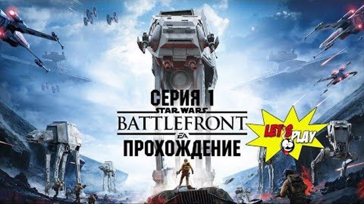 Star Wars: Battlefront | let's play - прохождение игры | серия 1 | Обучение