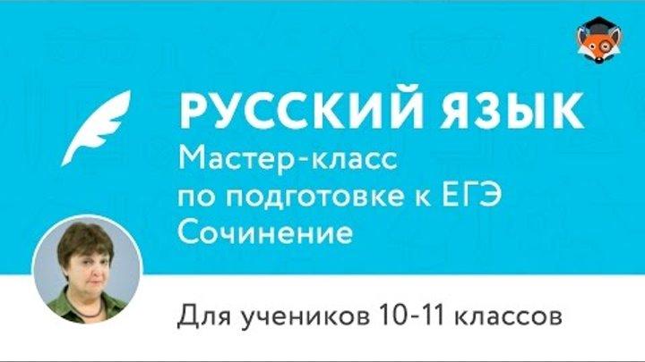 ЕГЭ по русскому языку 2017. Сочинение   Мастер-класс