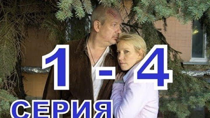 Дорога из жёлтого кирпича 1 - 4 серия Смотреть онлайн, Дата выхода, содержание фильма