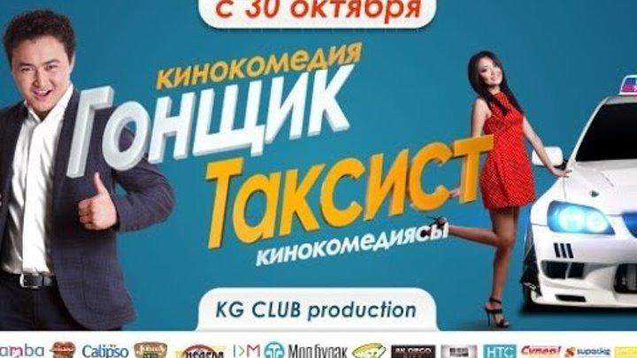 Кыргыз кино: Гонщик таксист (2014) | Трейлер