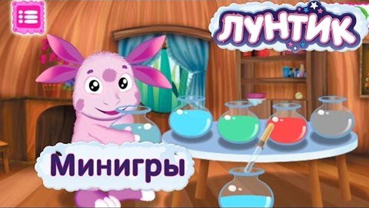 Лунтик игра для детей новые серии прохождение #1 Развивающие Игры мультики 2017 play games for kids