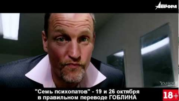 """""""Семь психопатов"""" в правильном переводе Гоблина"""
