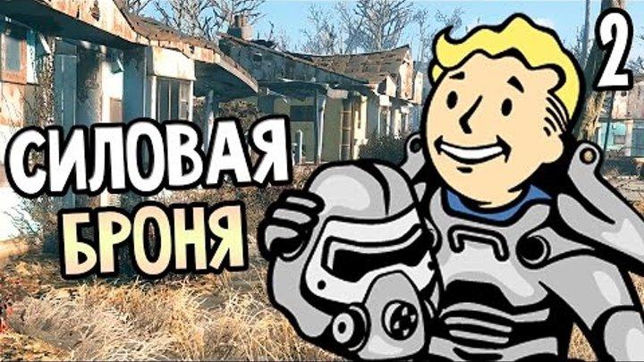 Fallout 4 Прохождение На Русском #2 — СИЛОВАЯ БРОНЯ