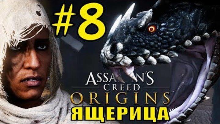 Assassin Creed: Origins (Кредо убийцы истоки). Маска ящерицы. Бой с гигантской змеей.