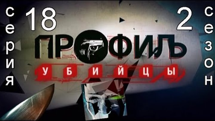 Профиль убийцы 2 сезон 18 серия
