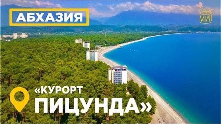 #дикийДИКИЙюГ санаторий Пицунда пляжи Абхазия 2018 Аэросъемка Патриарший Собор отзывы #MW_I