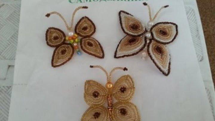 Плетение бабочки из бисера 619d01ac5f95d