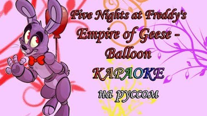 FNaF3 Empire of Geese - Balloon караОКе на руссом под плюс