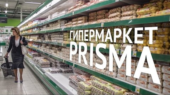 Гипермаркет Prisma, Жемчужная Плаза