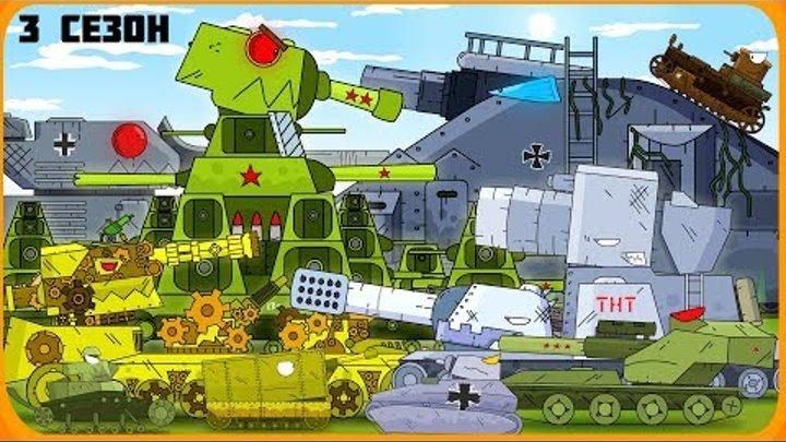 Все серии Стальные монстры - Мультики про танки 3 сезон
