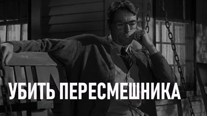 """КИНО """"УБИТЬ ПЕРЕСМЕШНИКА"""" - КЛАССИКА СЕМЕЙНОГО КИНО"""