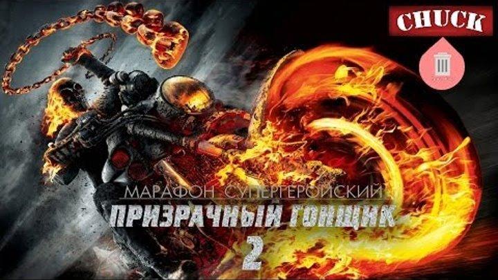 """Обзор: """"Призрачный гонщик 2"""""""