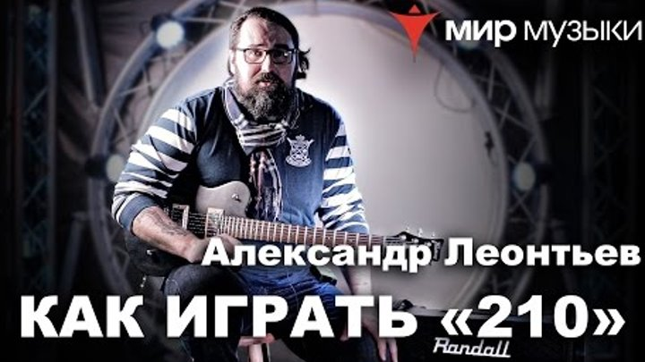 Александр «Ренегат» Леонтьев показывает риффы песни «210» (Северный Флот)