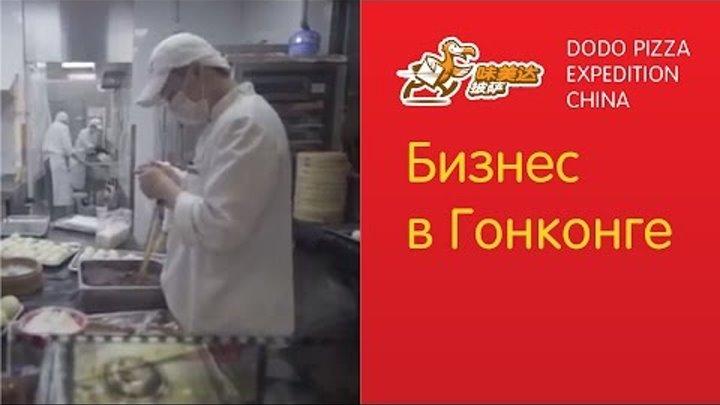 Гонконгский бизнес и димсамы Тома Круза. Додо Пицца в Китае - Серия 2