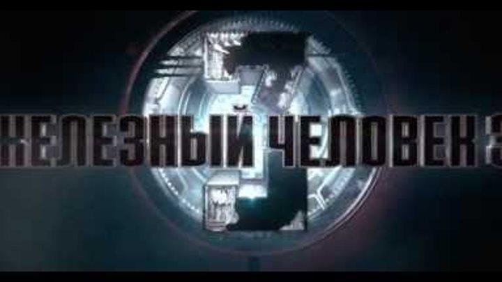 Железный Человек 3 / Iron Man 3 (2013) Трейлер дубляж