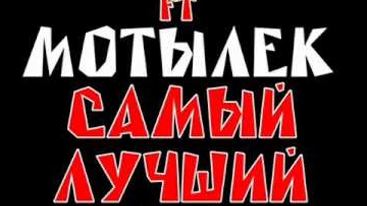 эМ-Ти ft Мотылёк - Самый Лучший F.E.A.T.