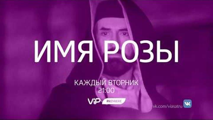 Имя розы - смотри сериал эксклюзивно на ViP Premiere