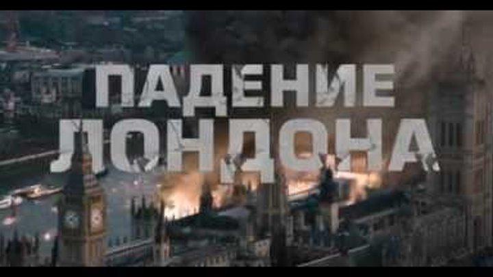 Oxxxymiron - падение Лондона трейлер (Лондонград)