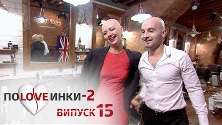Половинки. Сезон 2 - Выпуск 15 - 23.12.2016