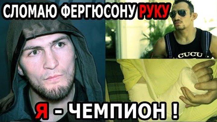 Хабиб Нурмагомедов: Сломаю Фергюсону чертову руку!