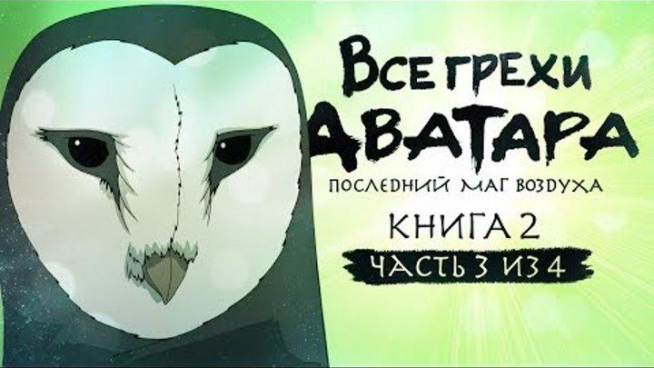 """Все грехи и ляпы 2 сезона """"Аватар: Легенда об Аанге"""" (часть 3 из 4)"""